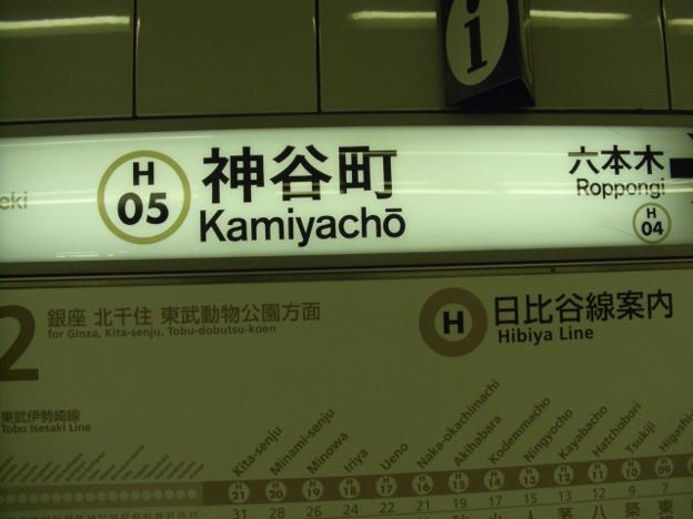 Kamiyacho.JPG