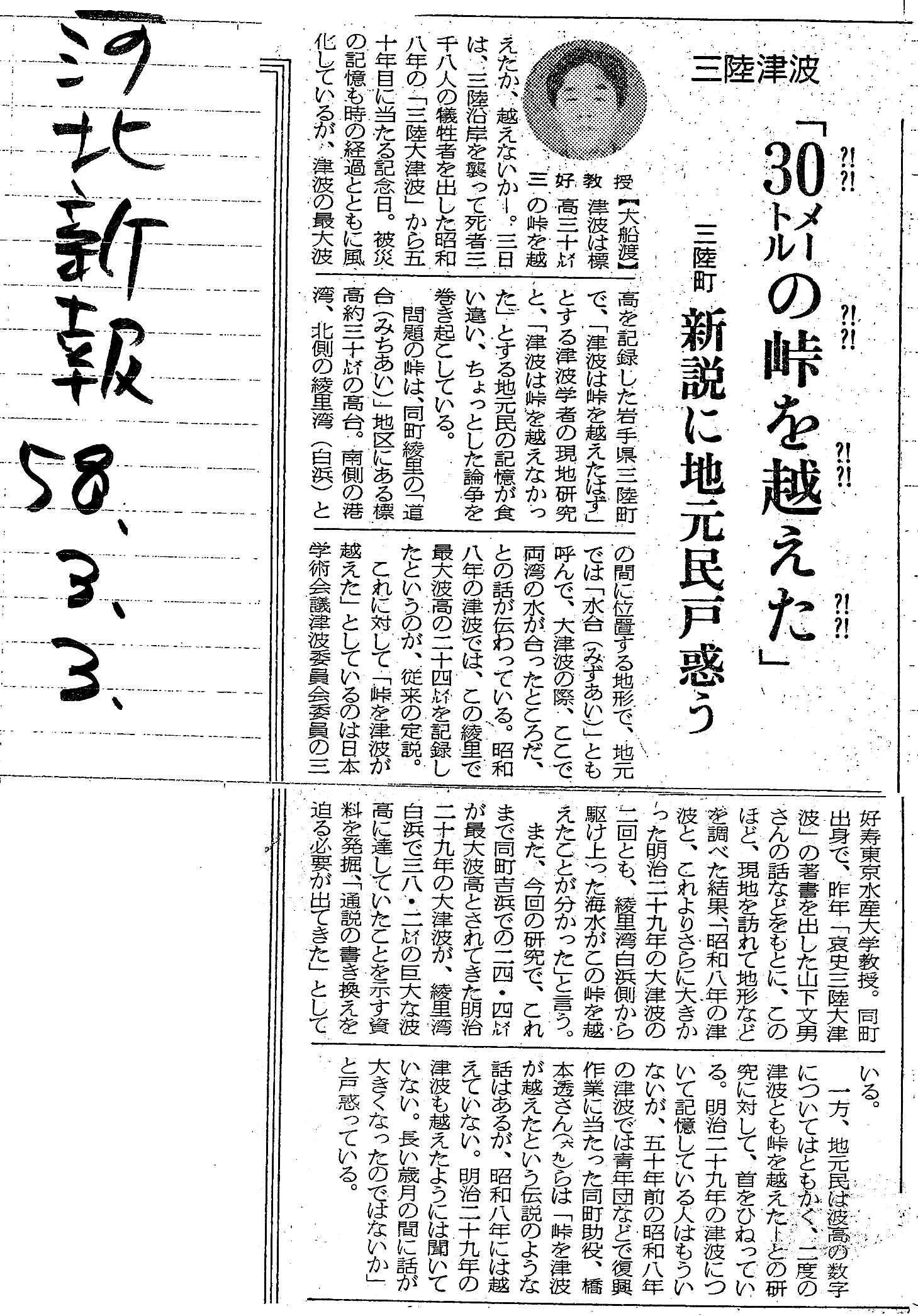 綾里白浜 河北新報昭和58年3月3日.jpg